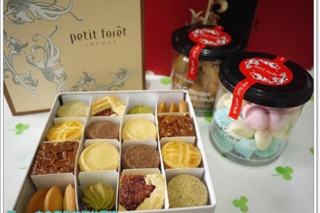 富林園洋菓子Petit Foret 幸福喜餅禮盒~精緻小巧洋溢甜蜜
