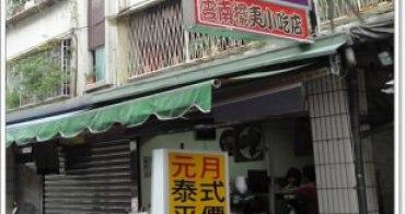 台北內湖 元月泰式雲南擺夷~充滿椰香的綠咖哩