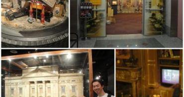 台北 袖珍博物館~我想要一支縮小燈