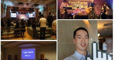 無名 Fun! Party~有吃有聽又有拿,更讓阿一一獲益良多