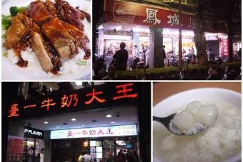 捷運公館站美食 鳳城燒臘/台一牛奶大王 酒釀湯圓~老店銷魂三寶飯