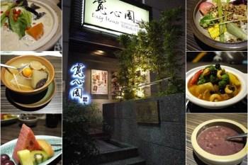 [廣宣]台北士林 寬心園精緻蔬食(天母店)~純粹蔬食也能創意又好吃