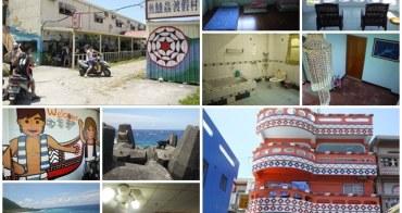 台東蘭嶼 魚魚魚鱻渡假村&寄居謝民宿~阿一一海寶蘭嶼潛水之旅