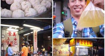 捷運景美站美食 景美上海生煎包/純正愛玉冰~景美夜市人氣小吃甜品