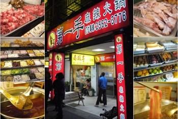 台北中山 第一手麻辣火鍋吃到飽 HAPO海寶尾牙聚~平價料好湯頭讚