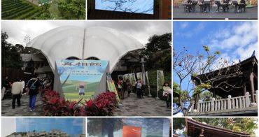 花博 圓山園區 真相館&文化館~身在寶島的我們所需面對的真相