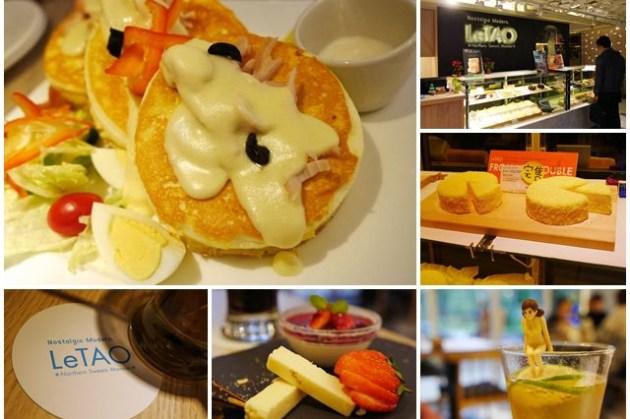 捷運市府站美食 LeTAO小樽洋菓子舖 松菸店 厚鬆餅下午茶(含菜單)~起司蛋糕般的銷魂,北海道人氣甜點店