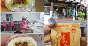 台東美食伴手禮 陳記麻糬 綠茶麻糬/旗魚綠豆椪(食尚玩家)~新鮮現做,平價味美