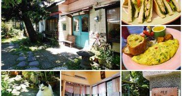 花蓮美食 時光1939 日式老屋蔬食早午餐~彷彿時間靜止,靜享有機無毒健康料理