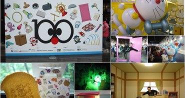 哆啦A夢誕生前100年特展 in 台北 松山文創園區~小時的夢想真實重現