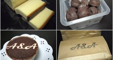 [試吃]台南 A&A精緻創意烘焙 布朗尼、提拉米蘇、蜂蜜蛋糕~細膩手作甜點