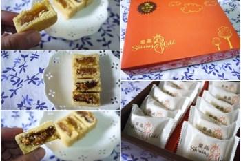 [廣宣]皇晶 Shining Gold 鳳梨酥&土鳳梨酥~酥在口中的自然果香