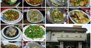 苗栗南庄~藝欣山莊(午、晚餐篇)