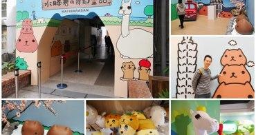 水豚君の奇幻童話特展 台北華山文創園區 免費展覽~水豚君、草泥馬療癒登場,好拍又好買