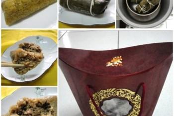 台北 泰荷泰式時尚料理 泰式肉粽禮盒~泰式與中式料理的結合