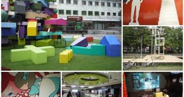 台北 中山創意基地URS21&捷運中山地下書街~巨大積木堆砌的城市樂園