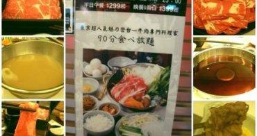 台北車站 MoMo-Paradise 壽喜燒吃到飽(KMall牧場)~盡情的大口吃肉
