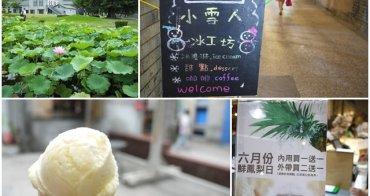台北 華山文創園區 小雪人冰工坊~真材實料純天然好滋味