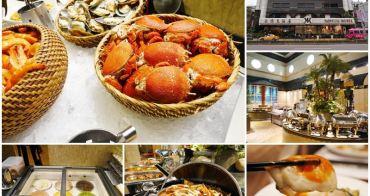 三德大飯店 向陽庭西餐廳 晚餐Buffet~生蠔/螃蟹吃到飽,用餐券CP值超高