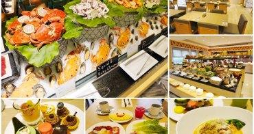 宜蘭力麗威斯汀度假酒店 知味西餐廳 晚餐/早餐 Buffet~海鮮螃蟹吃到飽,融入宜蘭特產小吃