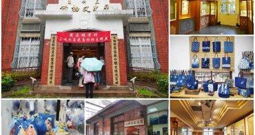 三峽老街景點 三峽歷史文物館/藍染展示中心~吃小吃不忘探尋老街歷史