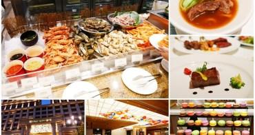 台北美福大飯店 彩匯自助餐廳 和牛頂級Buffet~海鮮螃蟹馬卡龍吃到飽,菜色澎湃又精緻