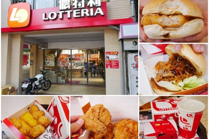 士林捷運站美食 儂特利LOTTERIA (士林中正店) 漢堡炸雞~童年回憶,重出江湖