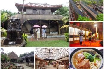 沖繩恩納景點 琉球村~親子體驗主題公園,傳統表演、美食、伴手禮一次享