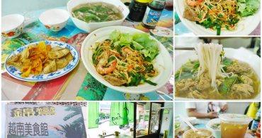 台東都蘭美食 錦鸞越南美食 牛肉河粉、越南咖啡~夠份量南洋美食,清爽好開胃