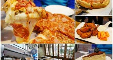台北東區美食 Love at First Bite Bakery Café 深盤披薩~邪惡破表的起司瀑布,超厚實芝加哥美食