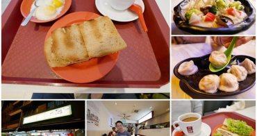 新加坡美食 亞坤咖椰吐司Ya Kun Kaya Toast+祥瑞美食~從早餐吃到宵夜,平價美食吃透透