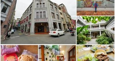 大稻埕美食景點懶人包 探訪迪化街老屋餐廳~一日遊深度走透透,不輸日本的台式老街