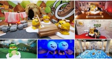 台北暑假展覽 蛋黃哥懶得進化史特展 士林科教館~展場必拍攻略,可愛又好買