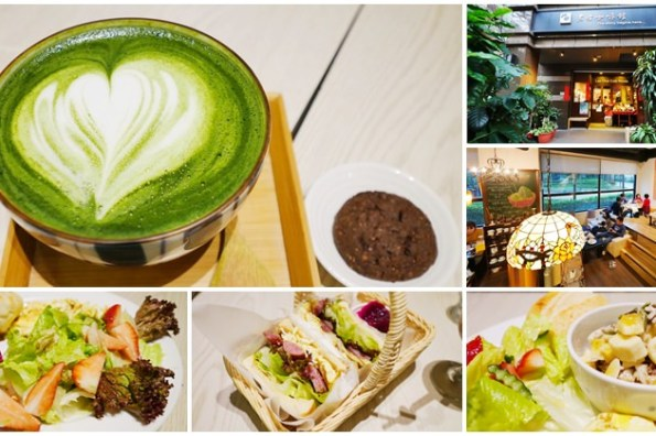 三峽美食 老柴咖啡館 輕食早午餐+抹茶~北大特區的悠閒角落
