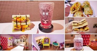 三重美食 餓店蒸氣吐司 早午餐/果汁飲料店~捷運台北橋站旁,粉紅少女風