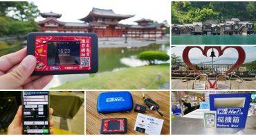 日本京都上網 Wi-Ho特樂通 WiFi分享器 藍鑽石plus~上網吃到飽,美山伊根一路順暢