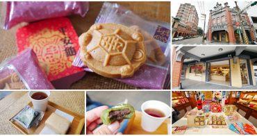 大稻埕美食 滋養豆餡舖/李亭香餅舖 下午茶~迪化街日式和菓子與漢餅老店一次嚐