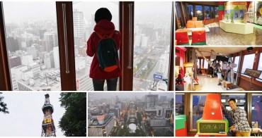 札幌市區景點 札幌電視塔~眺望大通公園與滿滿的電視塔爸爸