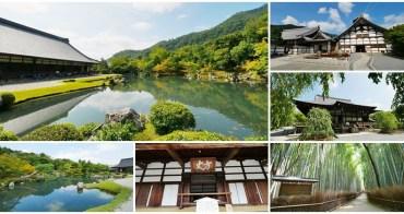 京都嵐山景點 天龍寺、嵯峨野竹林小徑~如畫般的曹源池庭園,世界文化遺產