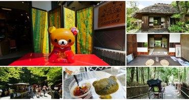 嵐山景點 野宮神社、落柿舍、嵐山拉拉熊茶房~嵐山散策,探尋歷史與療癒美食