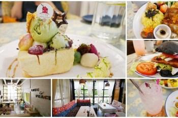 花蓮美食 小小洋房 早午餐+下午茶~漢堡配蜜糖吐司,鄉村風格好放空