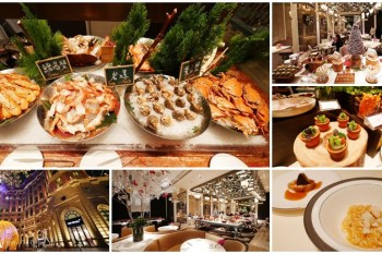 台北文華東方酒店buffet 文華café自助餐 饗吃吧晚餐~螃蟹小龍蝦吃到飽,神秘火焰甜點
