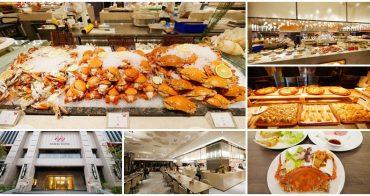 台北凱達大飯店 百宴自助餐廳 晚餐buffet~螃蟹烤生蠔吃到飽,萬華車站旁