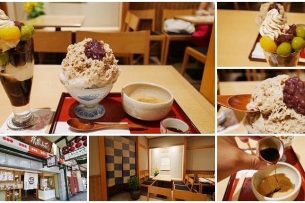 京都甜點美食 祇園小石 抹茶聖代+黑糖蜜刨冰~秘傳黑糖蜜,夏日消暑聖品