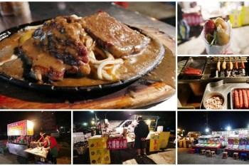 三芝夜市美食 阿丁特大塊牛排+大腸包小腸~古早味流動夜市,打彈珠吃美食