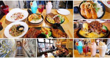 西門町聚餐美食 A.K.12 美式小館 寵物友善餐廳~大份量起司雞排飯 紐奧良美食香辣登場