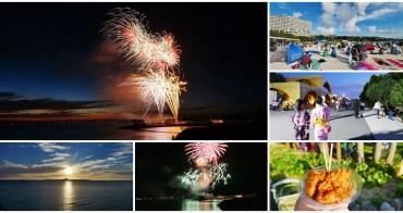 海洋博公園花火大會 交通攻略~沖繩看煙火去,熱情夏日祭典