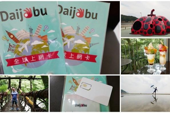 日本上網吃到飽SIM卡 Daijobu 暢日卡~四國瀨戶內海藝術節速度實測