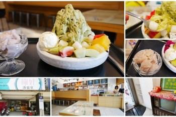 台中北屯公園美食 剛好冰果室 抹茶水果刨冰+芋頭~近一樓洋樓,滿滿水果超滿足