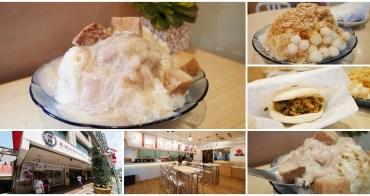 車頭站古早味冰品 台北車站美食 芋頭土石流冰+割包~天成飯店新品牌,懷舊風甜品